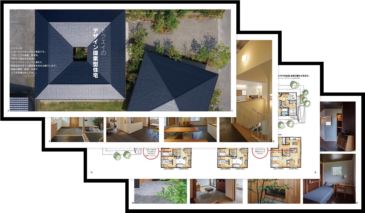 トクエイのデザイン提案型住宅